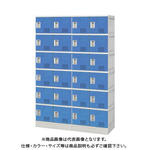 【運賃見積り】【直送品】 アイリスチトセ 樹脂ロッカー24人用 ブルー TJL-S46ST-BL