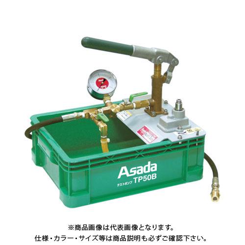 アサダ テストポンプTP50B TP50B
