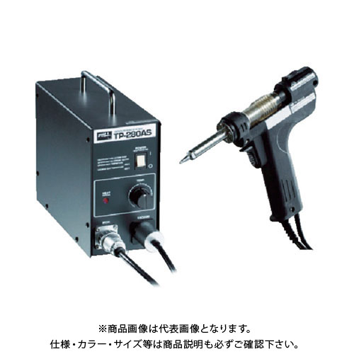 グット ステーション型自動はんだ吸取器 TP-280AS