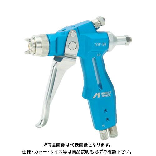 アネスト岩田 離型剤塗布用ハンドガン ノズル口径Φ0.6 TOF-50-062P