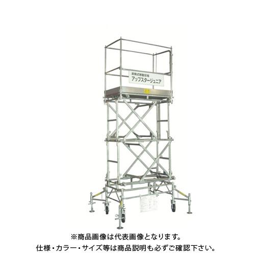 【直送品】日鐵住金 アップスタージュニア 最大作業床高さ2180mm 3分割可能 US21JR
