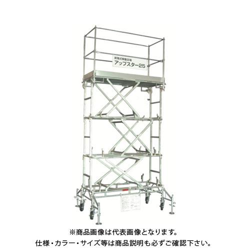 【直送品】日鐵住金 アップスター25型 最大作業床高さ2560mm 4段階調節可能 US25S