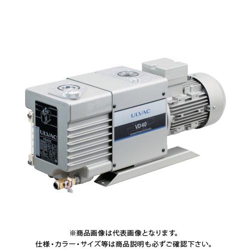 【運賃見積り】【直送品】ULVAC 油回転真空ポンプ VD40C VD40C