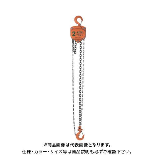 【運賃見積り】【直送品】バイタル チェンブロック2.0トン VP5-20