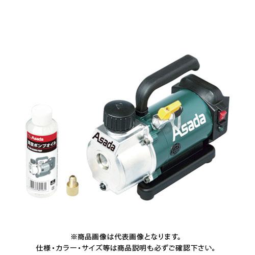 アサダ 充電式真空ポンプ1.5CFM-BN(バッテリなし) VP150