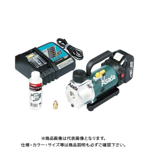 アサダ 充電式真空ポンプ1.5CFM-BL(バッテリ付) VP151
