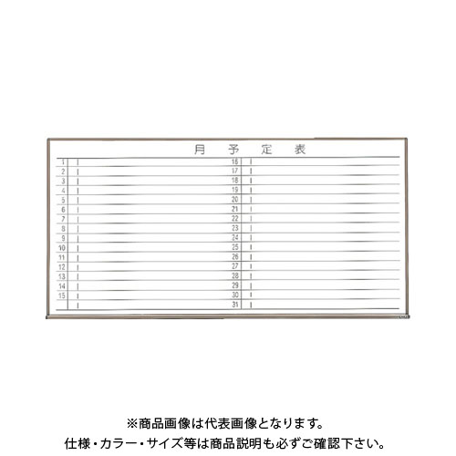 【個別送料1000円】【直送品】TRUSCO スチール製ホワイトボード 月予定表・横ブロンズ900X1800 WGL-602S-BL