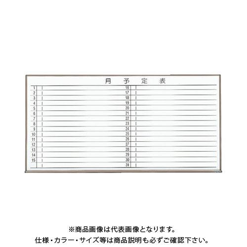 【個別送料1000円】【直送品】TRUSCO スチール製ホワイトボード 月予定表・横ブロンズ900X1200 WGL-612S-BL