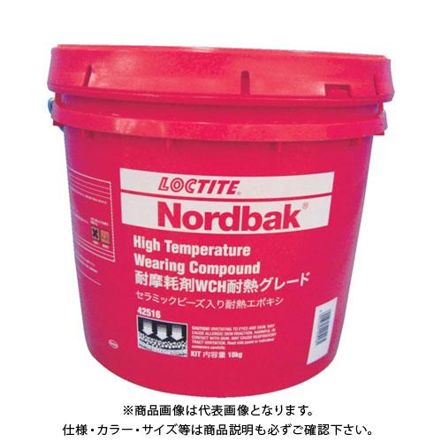 【運賃見積り】【直送品】 ロックタイト ノードバック 耐磨耗剤 WCH 10kg WCH-10