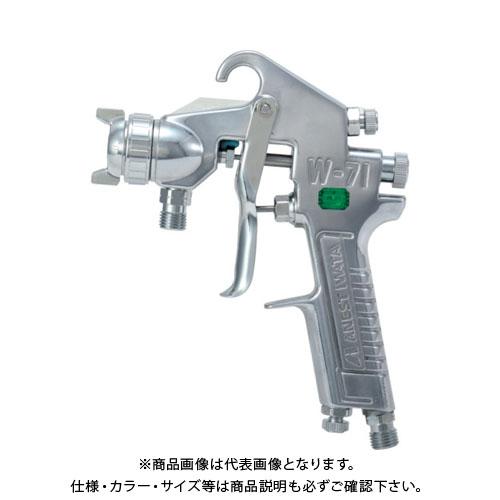 アネスト岩田 小形スプレーガン 圧送式 ノズル口径 Φ0.8 W-71-0
