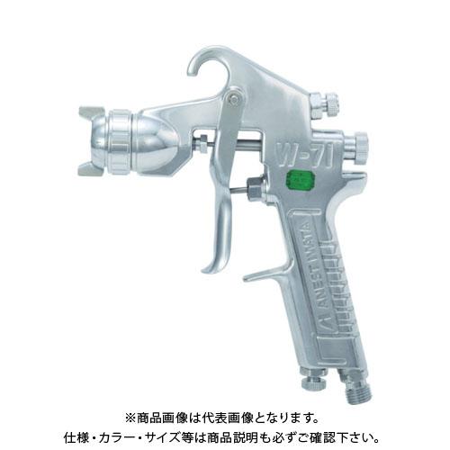 アネスト岩田 小形スプレーガン 重力式 ノズル口径 Φ1.5 W-71-3G