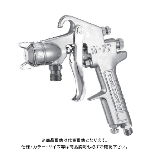 アネスト岩田 中形スプレーガン 吸上式 ノズル口径 Φ1.5 W-77-12S