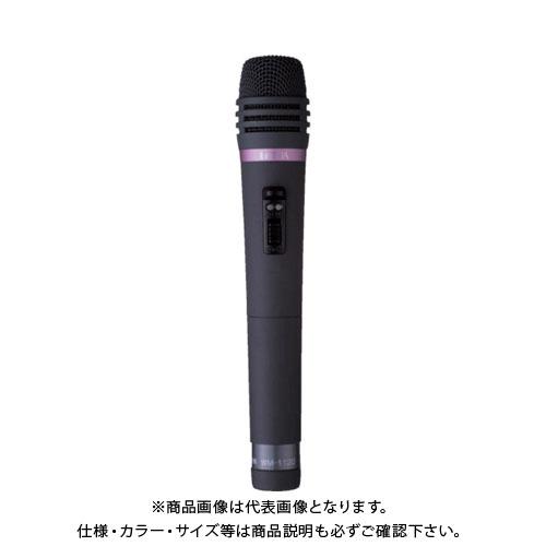 【直送品】 TOA 携帯型送信機(ハンド型) WM-1120
