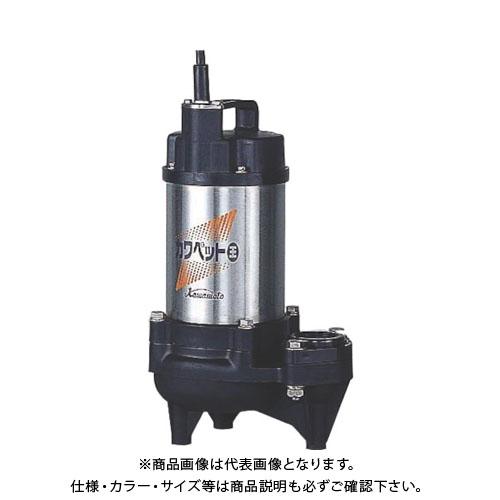 川本 排水用樹脂製水中ポンプ(汚物用) 1.5kw 全揚程16m WUO-505/655-1.5T4