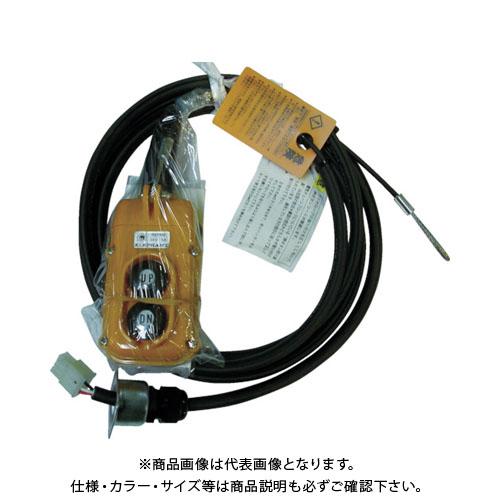 象印 FA・L用2点押ボタンスイッチセット(コード6m付き) Y2A-60
