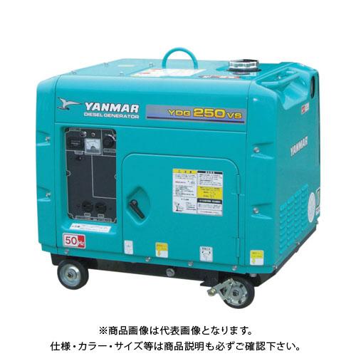 【直送品】 ヤンマー 空冷ディーゼル発電機 YDG250VS-5E