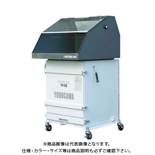 【運賃見積り】【直送品】 淀川電機 エアブロー専用作業台(鉄フード仕様) YMS-400VA