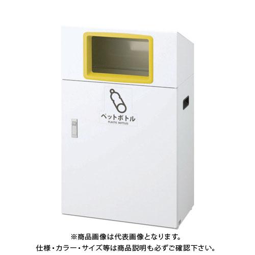 【直送品】 コンドル リサイクルボックス YO-50(Y)ペットボトル YW-400L-ID