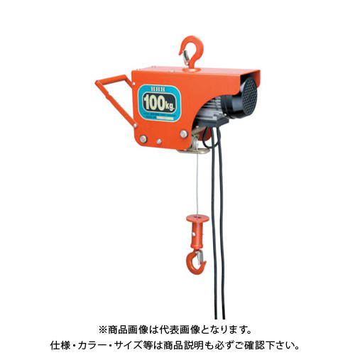 HHH 電気ホイスト 100kg 揚程10m ZS100