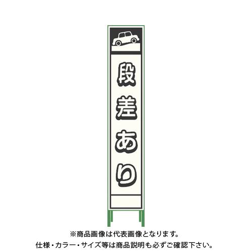 【運賃見積り】【直送品】グリーンクロス プリズム反射蓄光SL立看板ハーフ 段差あり HPSL‐5 1102180615HPSL-5