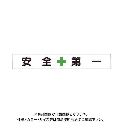 ユニット 横断幕 安全+第一 352-24