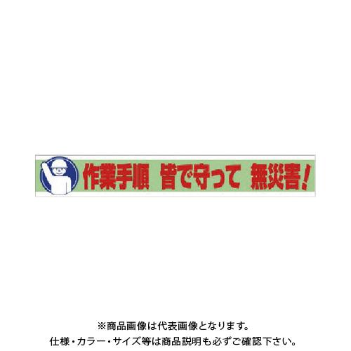 ユニット 横断幕 作業手順 皆で守って 無災害! 352-11
