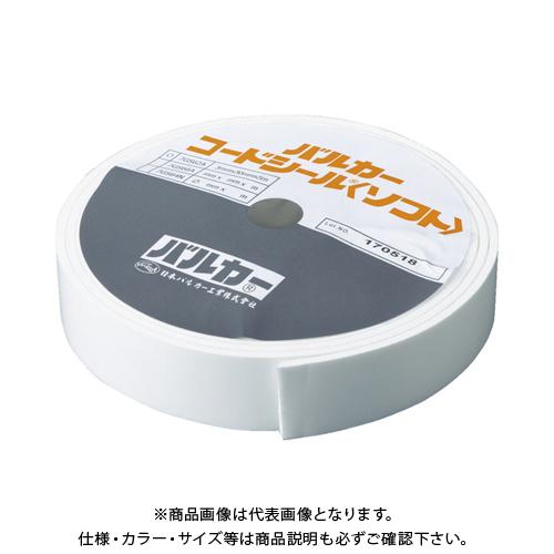 【20日限定!3エントリーでP16倍!】バルカー コードシールソフト 7GS62A-302005
