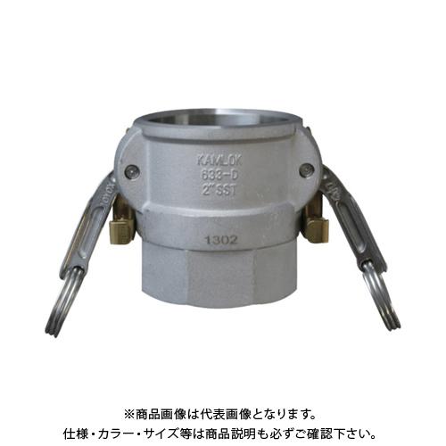 トヨックス カムロック ツインロックタイプカプラー メネジ ステンレス 633-DBL 1-1/2 SST