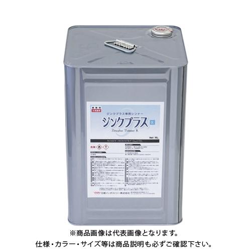 NIS ジンクプラスシンナーR 16L ZX077