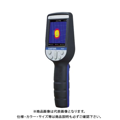 カスタム サーモグラフィ「サーモキャプチャー」 THG-01