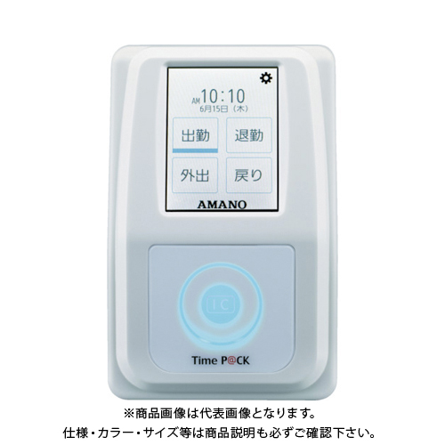 アマノ TimeP@CK-iC4CL 白 幅94×奥行143×高さ57mm TIMEPACK-IC4CL