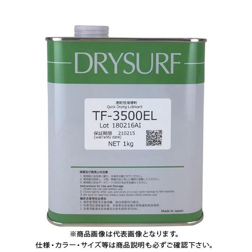 【直送品】ハーベス フッ素系速乾性潤滑剤 ドライサーフ TF-3500EL TF-3500EL-1KG