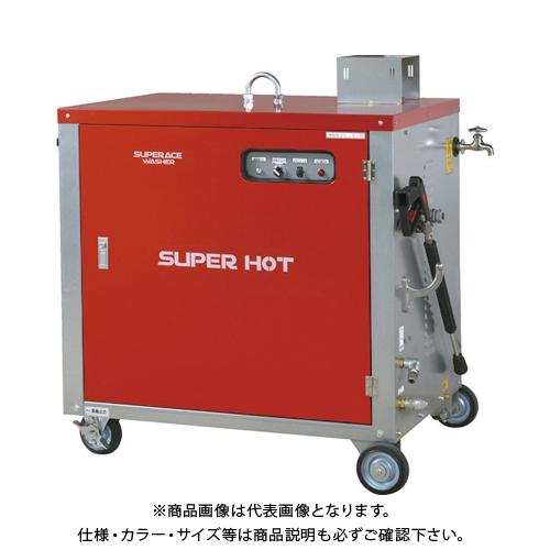 【直送品】スーパー工業 モーター式高圧洗浄機SHJ-1408S-50HZ(温水タイプ) SHJ-1408S-50HZ