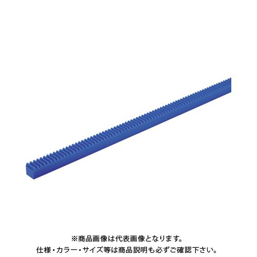 KG フードコンタクト青POM ギヤシリーズ ラック 有効歯数214 モジュール1.5 RK1.5BP10-1520