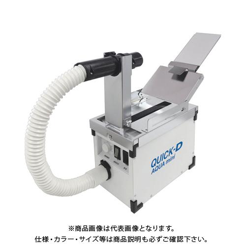【個別送料1000円】 【直送品】 気高電機 小型温風発生機 QUICK-D AQUA mini QDA-M1