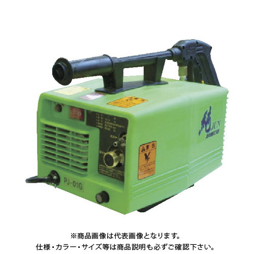 【運賃見積り】【直送品】有光 高圧洗浄機 PJ-01G 60HZ 単相100V PJ-01G-60HZ