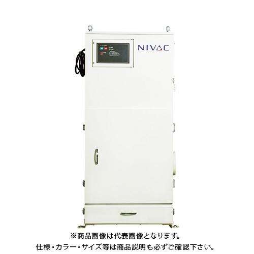 【運賃見積り】【直送品】NIVAC パルスジェット式集じん機 NJS-370PN 60HZ NJS-370PN-60HZ