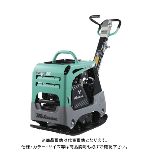 【直送品】三笠 バイブロコンパクター MVH-158HS