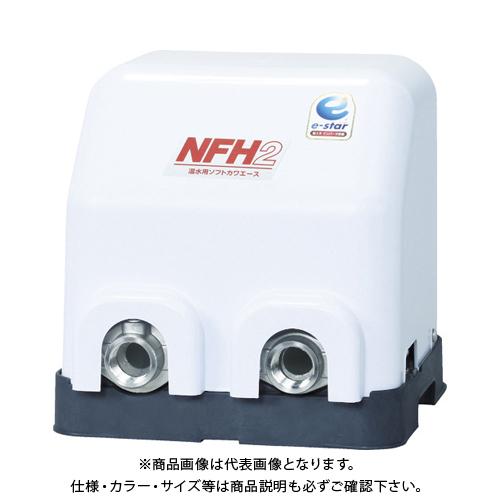 【6月5日限定!Wエントリーでポイント14倍!】【直送品】川本 家庭用インバータ式給湯ポンプ(ソフトカワエース) NFH2-150S