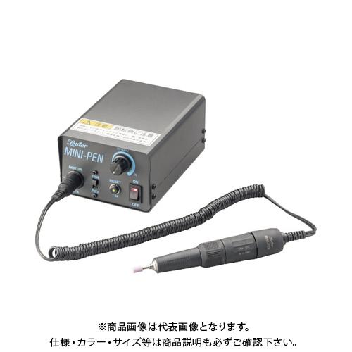 リューター リューターミニペン LP-120