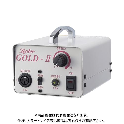 リューター LG2パワーユニット LG2C-22