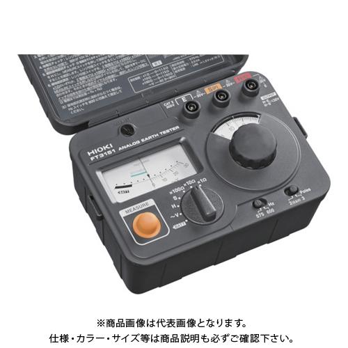 HIOKI アースハイテスタ FT3151 書類3点付 FT3151SYORUI3TENTUKI