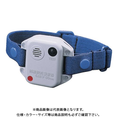 【個別送料1000円】【直送品】長谷川 高圧活線警報器 HX-6 60HZ