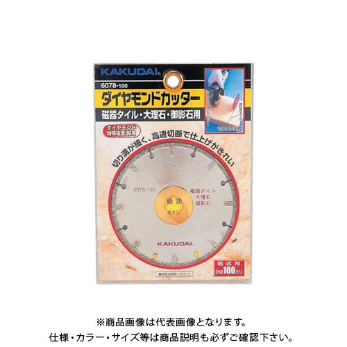 【12/5限定 ストアポイント5倍】カクダイ ダイヤモンドカッター(大理石・タイル用) 6078-100
