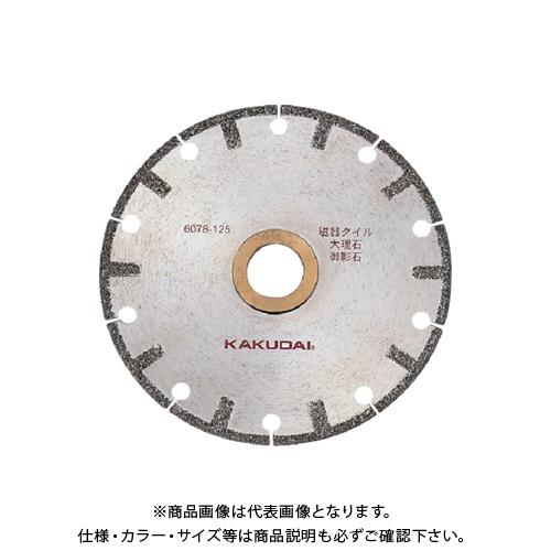 カクダイ ダイヤモンドカッター(大理石・タイル用) 6078-125