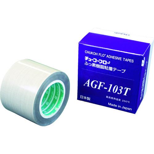 チューコーフロー 高離型フッ素樹脂粘着テープ AGF-103T 0.18t×50w×10M AGF103T-18X50