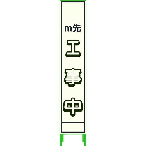 【個別送料1000円】【直送品】グリーンクロス プリズム反射蓄光SL立看板ハーフ m先工事中 HPSL‐4 1102180615HPSL-4