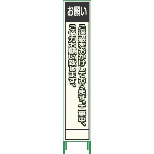 【個別送料1000円】【直送品】グリーンクロス プリズム反射蓄光SL立看板ハーフ お願い HPSL‐6 1102180615HPSL-6