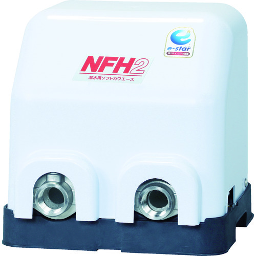 【直送品】川本 家庭用インバータ式給湯ポンプ(ソフトカワエース) 0.25kw 全揚程18m NFH2-250S