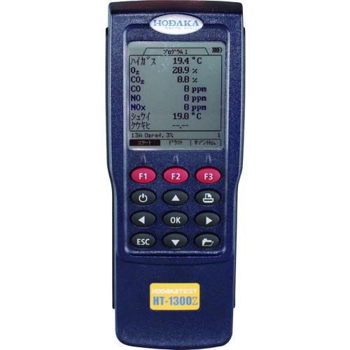 【直送品】ホダカ 燃焼排ガス分析計 HT-1300Z TYPES